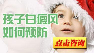 孩子白癜风如何预防.jpg