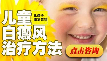 儿童白癜风治疗方法.jpg