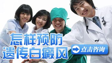 怎样预防遗传白癜风.jpg