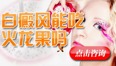 白癜风能吃火龙果吗.jpg