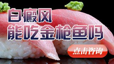 白癜风能吃金枪鱼吗.jpg