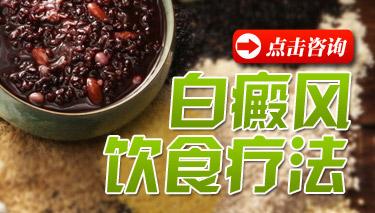 白癜风饮食疗法.jpg