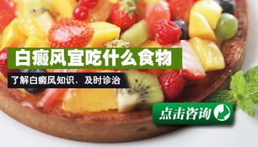 白癜风-宜吃食物.jpg